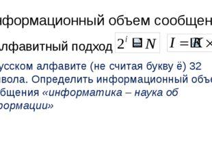 Информационный объем сообщения Алфавитный подход В русском алфавите (не счита