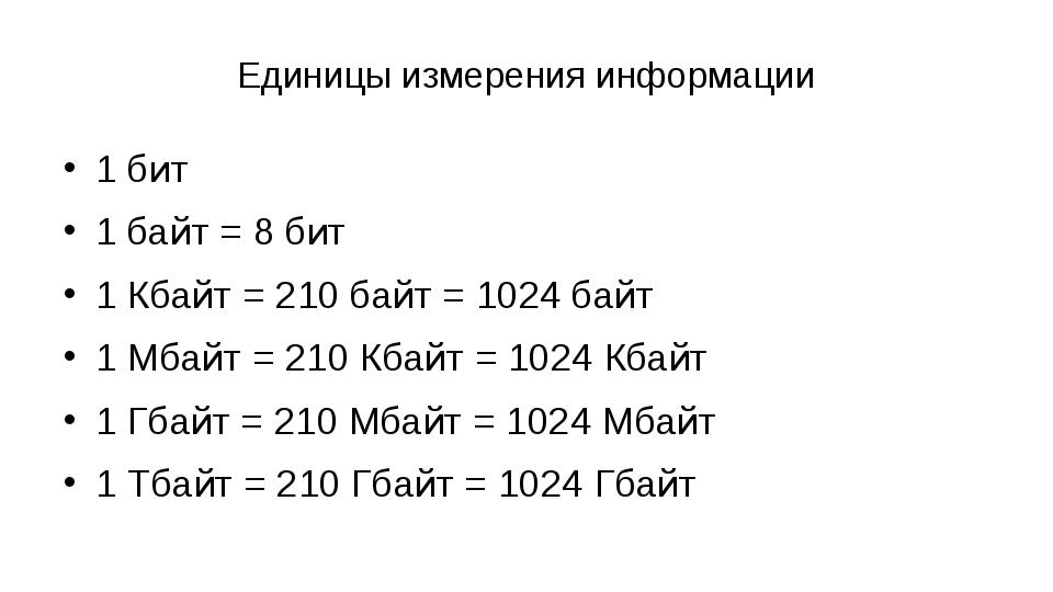 Единицы измерения информации 1 бит 1 байт = 8 бит 1 Кбайт = 210 байт = 1024 б...