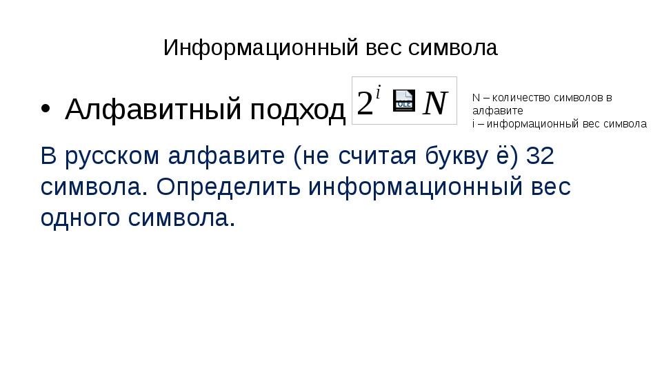Информационный вес символа Алфавитный подход В русском алфавите (не считая бу...
