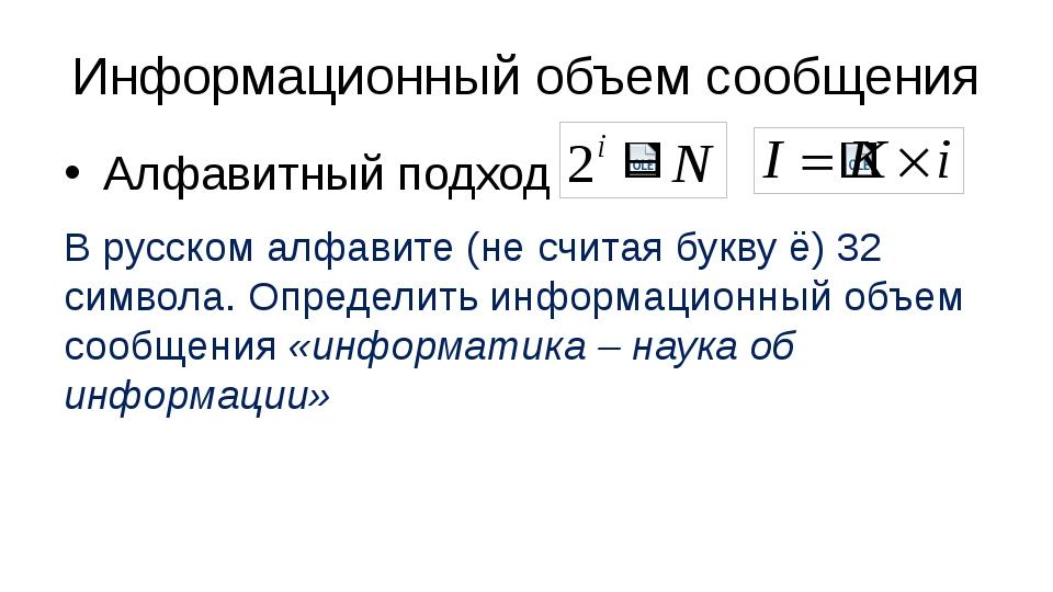 Информационный объем сообщения Алфавитный подход В русском алфавите (не счита...