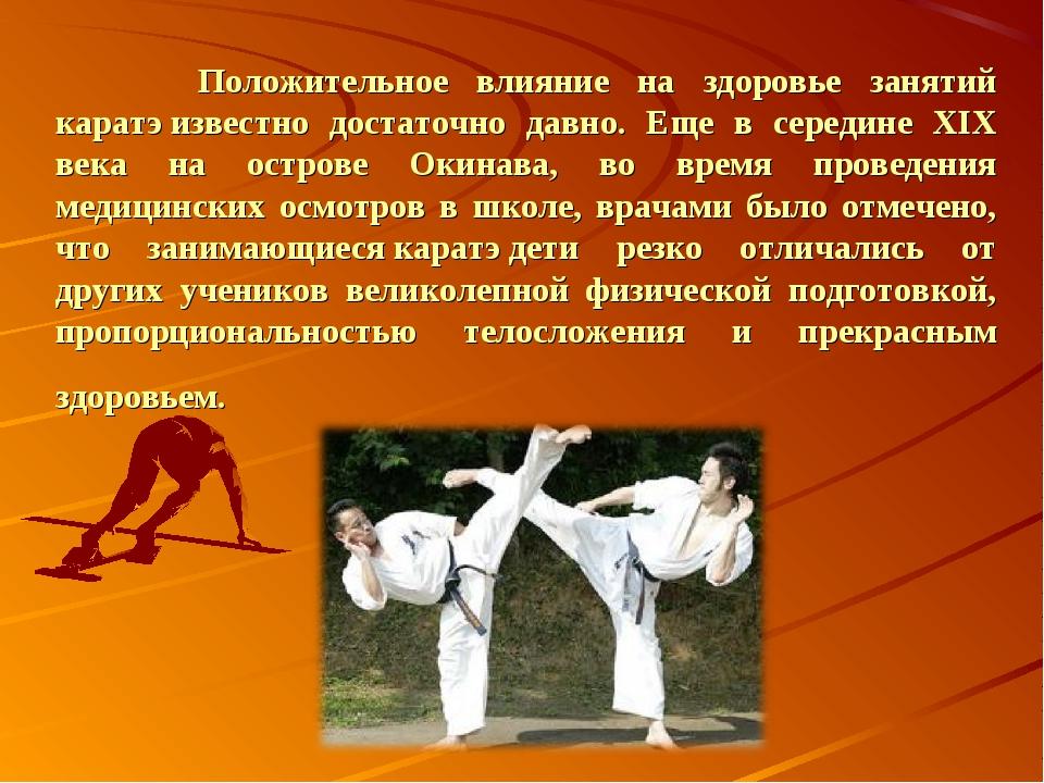 Положительное влияние на здоровье занятий каратэизвестно достаточно давно....