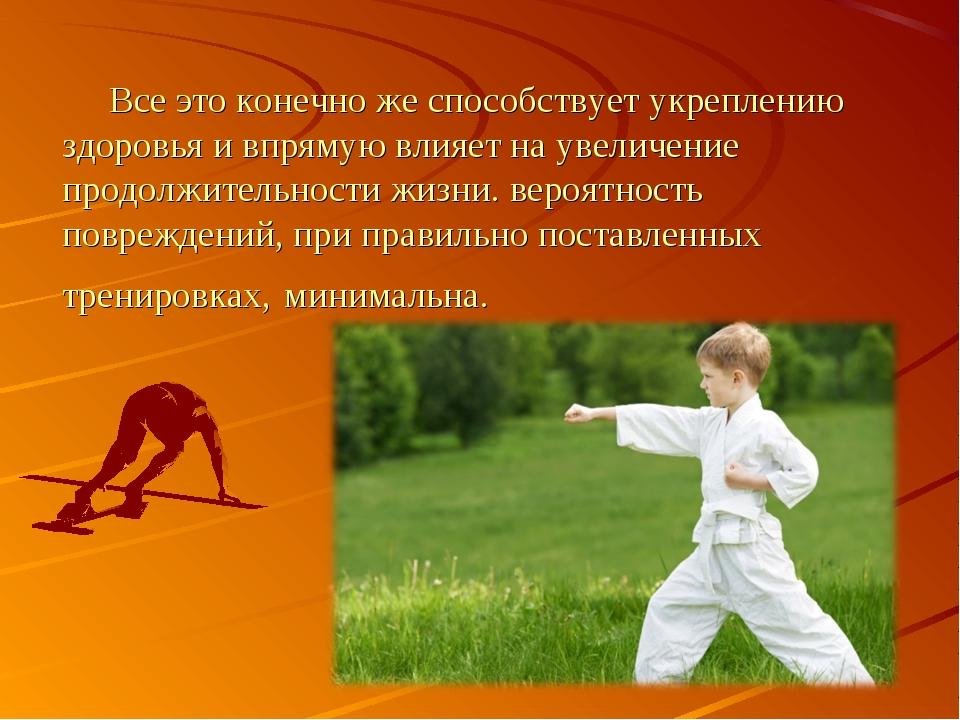 Все это конечно же способствует укреплению здоровья и впрямую влияет на увел...