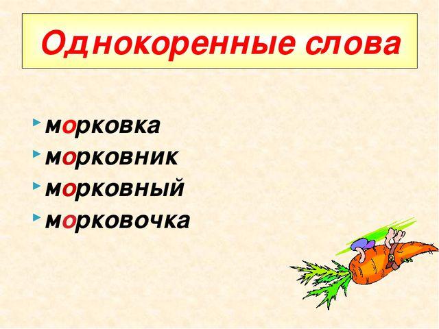 Однокоренные слова морковка морковник морковный морковочка