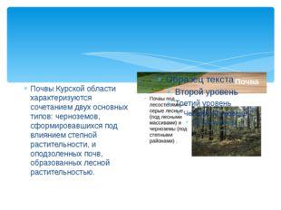 Почвы Курской области характеризуются сочетанием двух основных типов: черноз