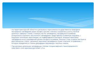 На территории Курской области в Центрально-Черноземном государственном природ