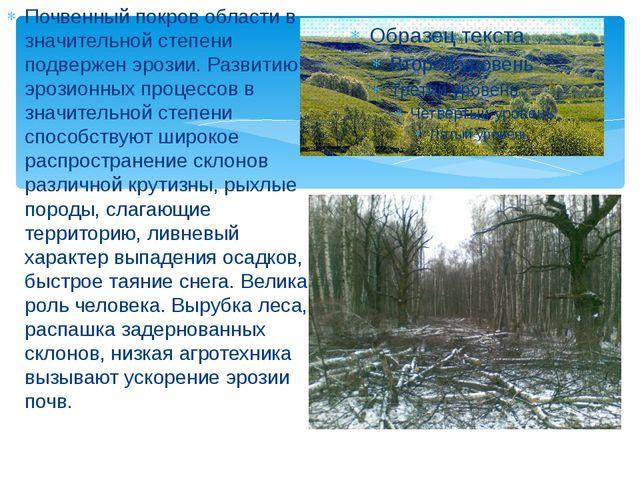 Почвенный покров области в значительной степени подвержен эрозии. Развитию э...