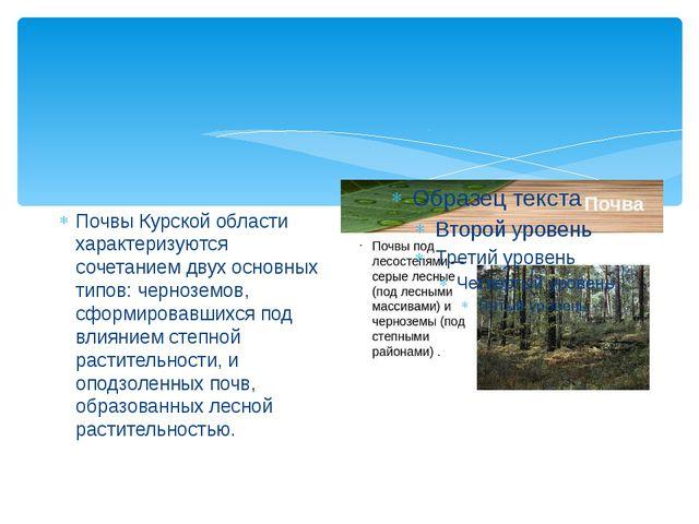 Почвы Курской области характеризуются сочетанием двух основных типов: черноз...