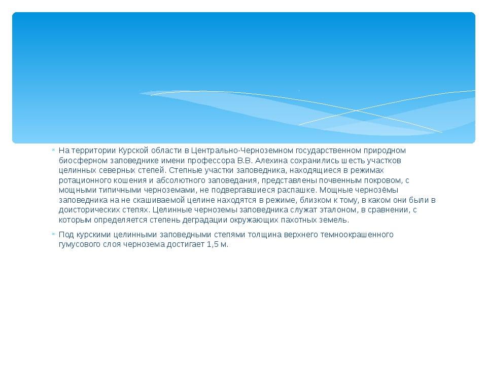 На территории Курской области в Центрально-Черноземном государственном природ...