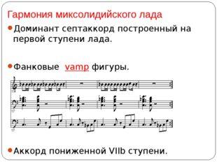 Гармония миксолидийского лада Доминант септаккорд построенный на первой ступе