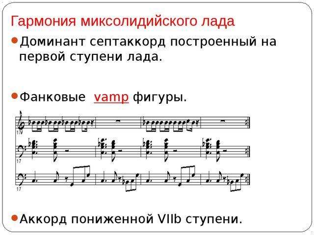 Гармония миксолидийского лада Доминант септаккорд построенный на первой ступе...