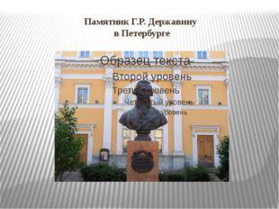 Памятник Г.Р. Державину в Петербурге