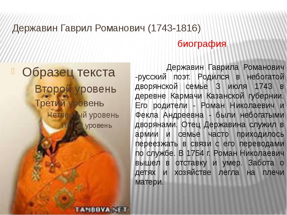 Державин Гаврил Романович (1743-1816) биография Державин Гаврила Романович -р...