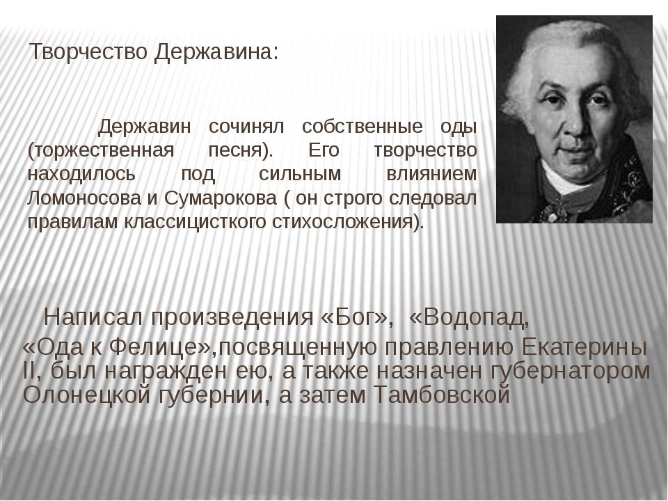 Творчество Державина: Державин сочинял собственные оды (торжественная песня)....