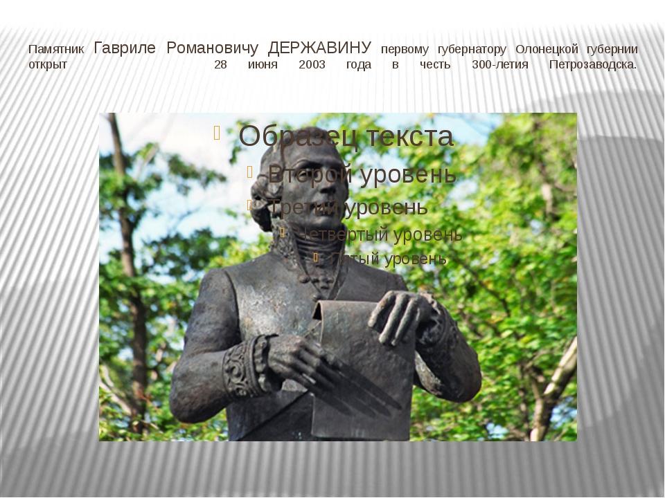 Памятник Гавриле Романовичу ДЕРЖАВИНУ первому губернатору Олонецкой губернии...