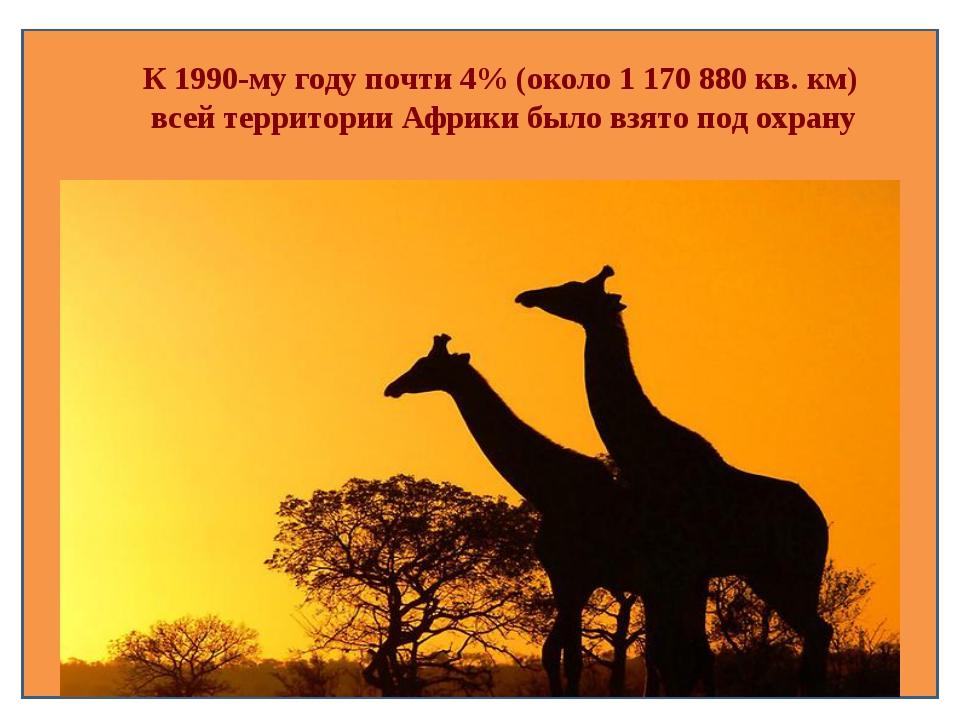К 1990-му году почти 4% (около 1 170 880 кв. км) всей территории Африки было...