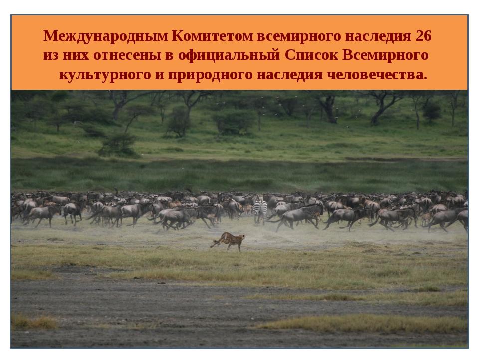 Международным Комитетом всемирного наследия 26 из них отнесены в официальный...