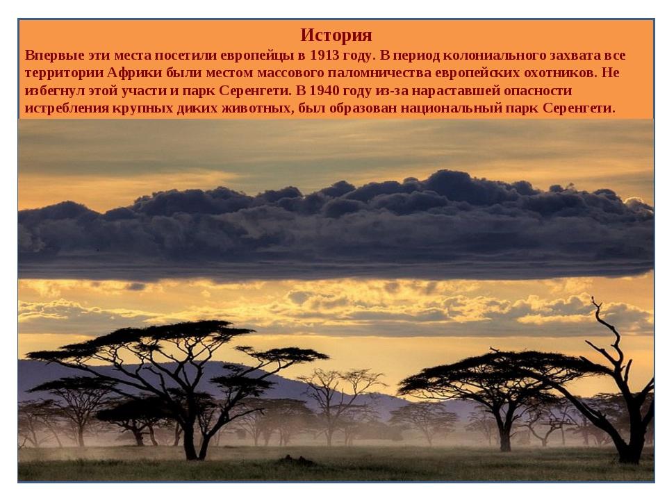 История Впервые эти места посетили европейцы в 1913 году. В период колониальн...