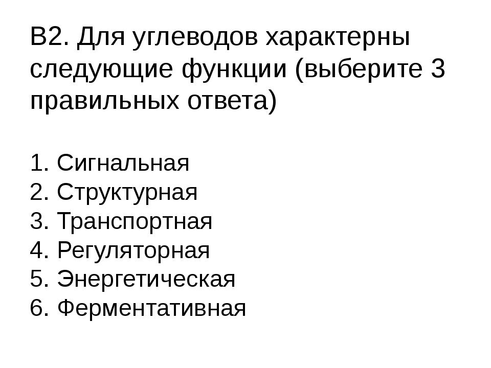 В2. Для углеводов характерны следующие функции (выберите 3 правильных ответа)...