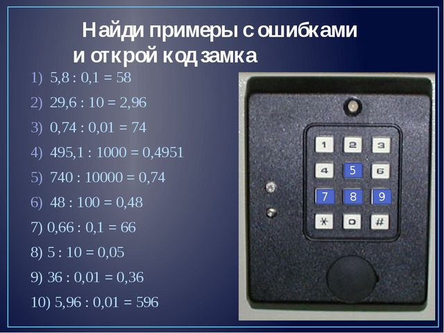 Найди примеры с ошибками и открой код замка 5,8 : 0,1 = 58 29,6 : 10 = 2,96 0...