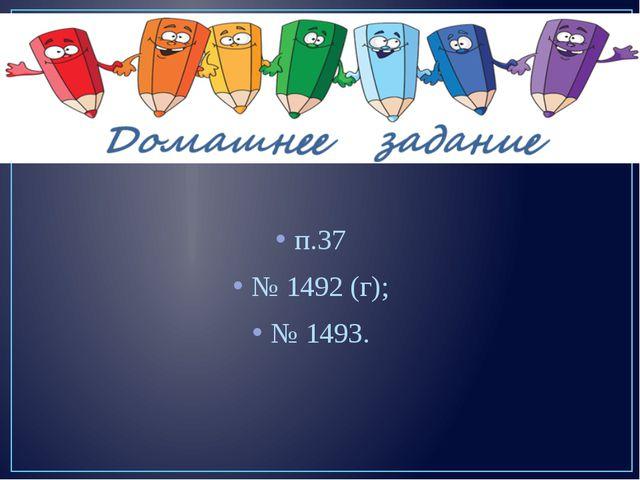 п.37 № 1492 (г); № 1493.