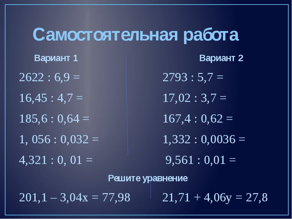 Самостоятельная работа Вариант 1 Вариант 2 2622 : 6,9 = 2793 : 5,7 = 16,45 :...