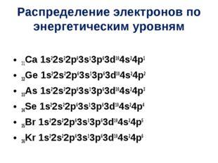 Распределение электронов по энергетическим уровням 31Ca 1s22s22p63s13p63d104s