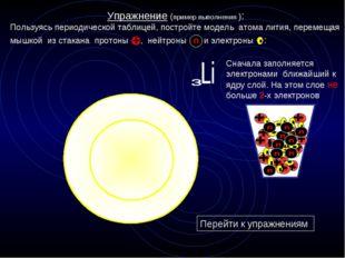 Перейти к упражнениям Сначала заполняется электронами ближайший к ядру слой.