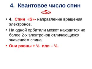 4. Квантовое число спин «S» 4. Спин «S»- направление вращения электронов. На