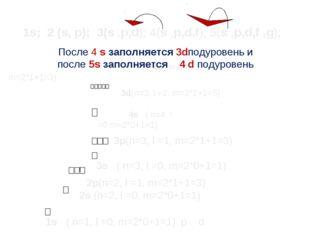 4p(n=4, l =1, m=2*1+1=3) 3d(n=3, l =2, m=2*2+1=5) 4s ( n=4, l =0,m=2*0+1=1)