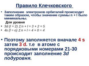 Правило Клечковского Заполнение электронов орбиталей происходит таким образом