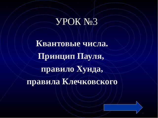 УРОК №3 Квантовые числа. Принцип Пауля, правило Хунда, правила Клечковского