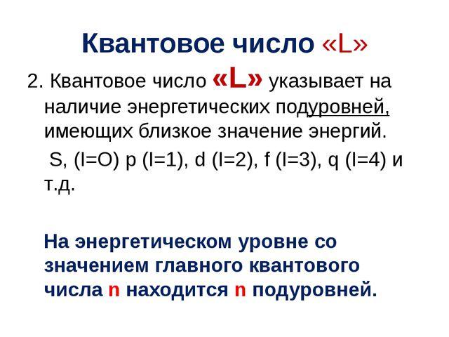 Квантовое число «L» 2. Квантовое число «L» указывает на наличие энергетически...