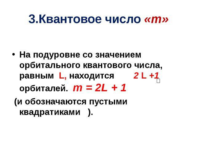 3.Квантовое число «т» На подуровне со значением орбитального квантового числа...