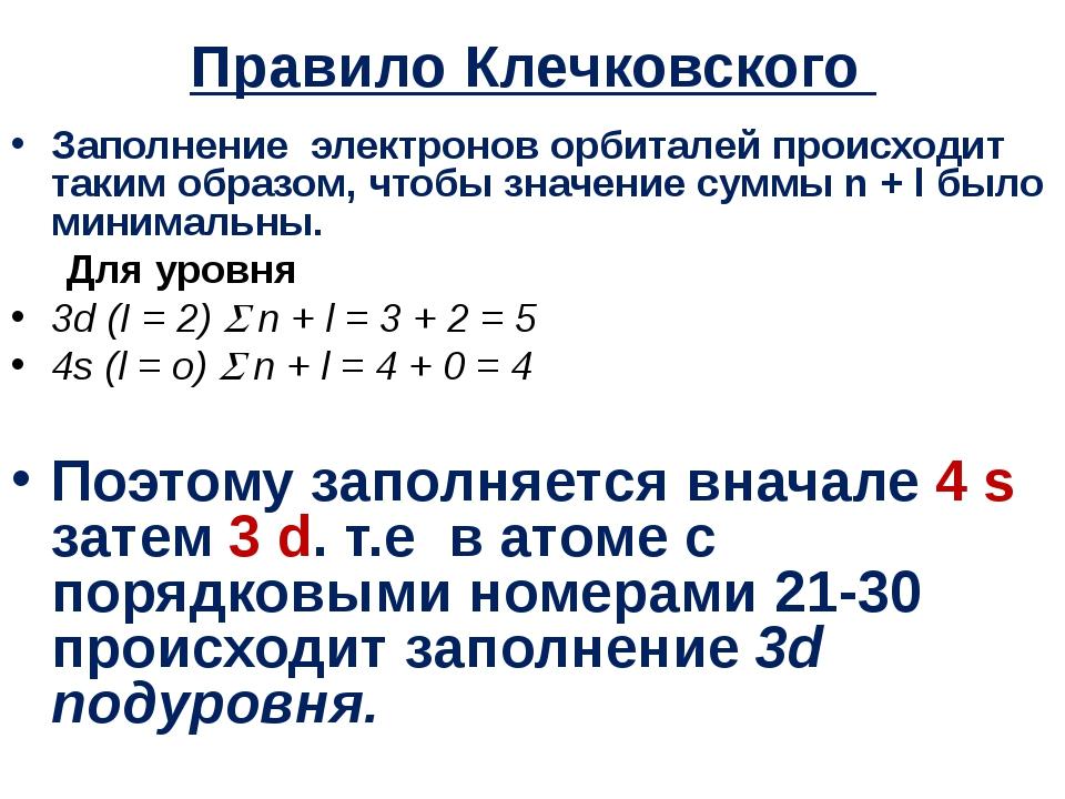 Правило Клечковского Заполнение электронов орбиталей происходит таким образом...