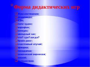 Форма дидактических игр Игра-состязание; олимпиада; КВН; поле чудес; марафон;