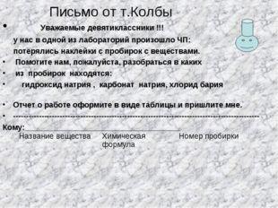 Письмо от т.Колбы Уважаемые девятиклассники !!! у нас в одной из лабораторий