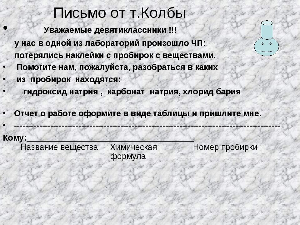 Письмо от т.Колбы Уважаемые девятиклассники !!! у нас в одной из лабораторий...
