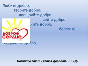 Любите добро, творите добро, поощряйте добро, сейте добро,  Храните добро