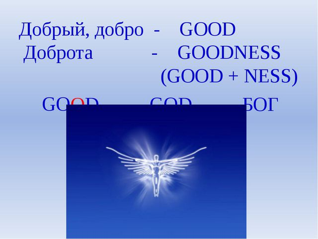 Добрый, добро - GOOD Доброта - GOODNESS (GOOD + NESS) GO GOD - БОГ O D -