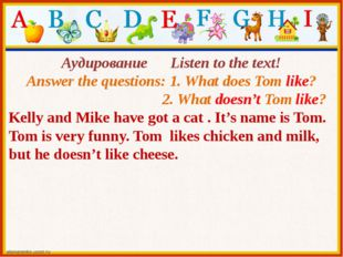 Аудирование Listen to the text! Answer the questions: 1. What does Tom like?