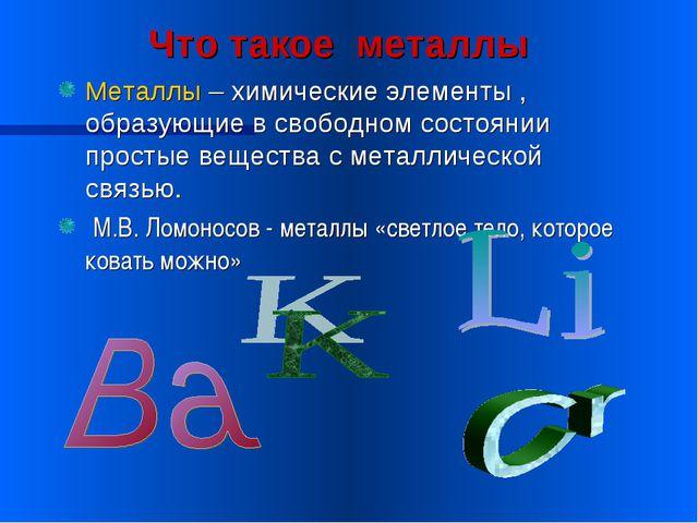 Металлы – химические элементы , образующие в свободном состоянии простые веще...