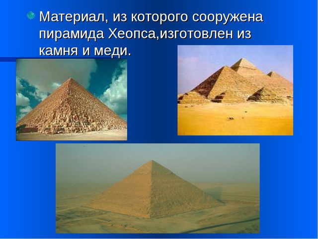 Материал, из которого сооружена пирамида Хеопса,изготовлен из камня и меди.