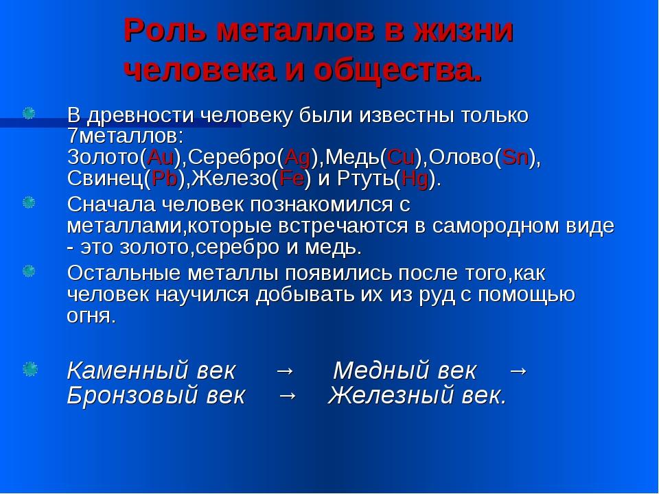 Роль металлов в жизни человека и общества. В древности человеку были известны...