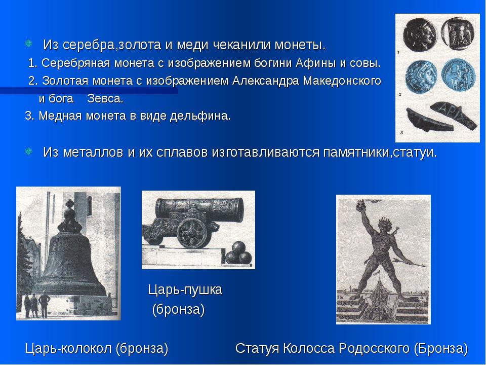 Из серебра,золота и меди чеканили монеты. 1. Серебряная монета с изображением...