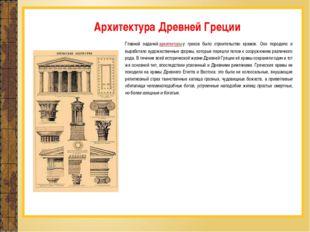 Главной задачейархитектурыу греков было строительство храмов. Оно породило