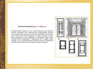 Классический период (470 до н. э.—338 до н. э.) В течение третьего периода,