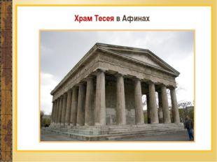 Храм Тесея в Афинах