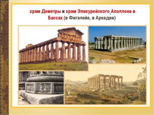 храм Деметрыи храм Эпикурейского Аполлона в Бассах(в Фигалейе, в Аркадии)