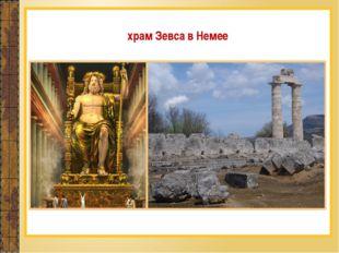 храм Зевса в Немее