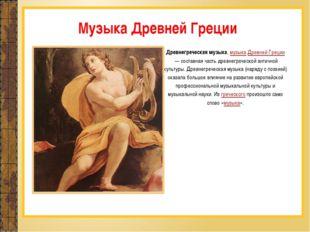 Древнегреческая музыка,музыкаДревней Греции— составная часть древнегреческ